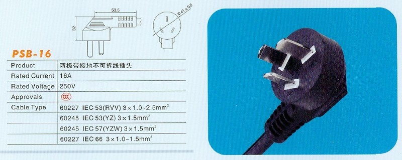 大國標插頭PSB-10