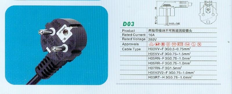 歐式三芯插頭D03