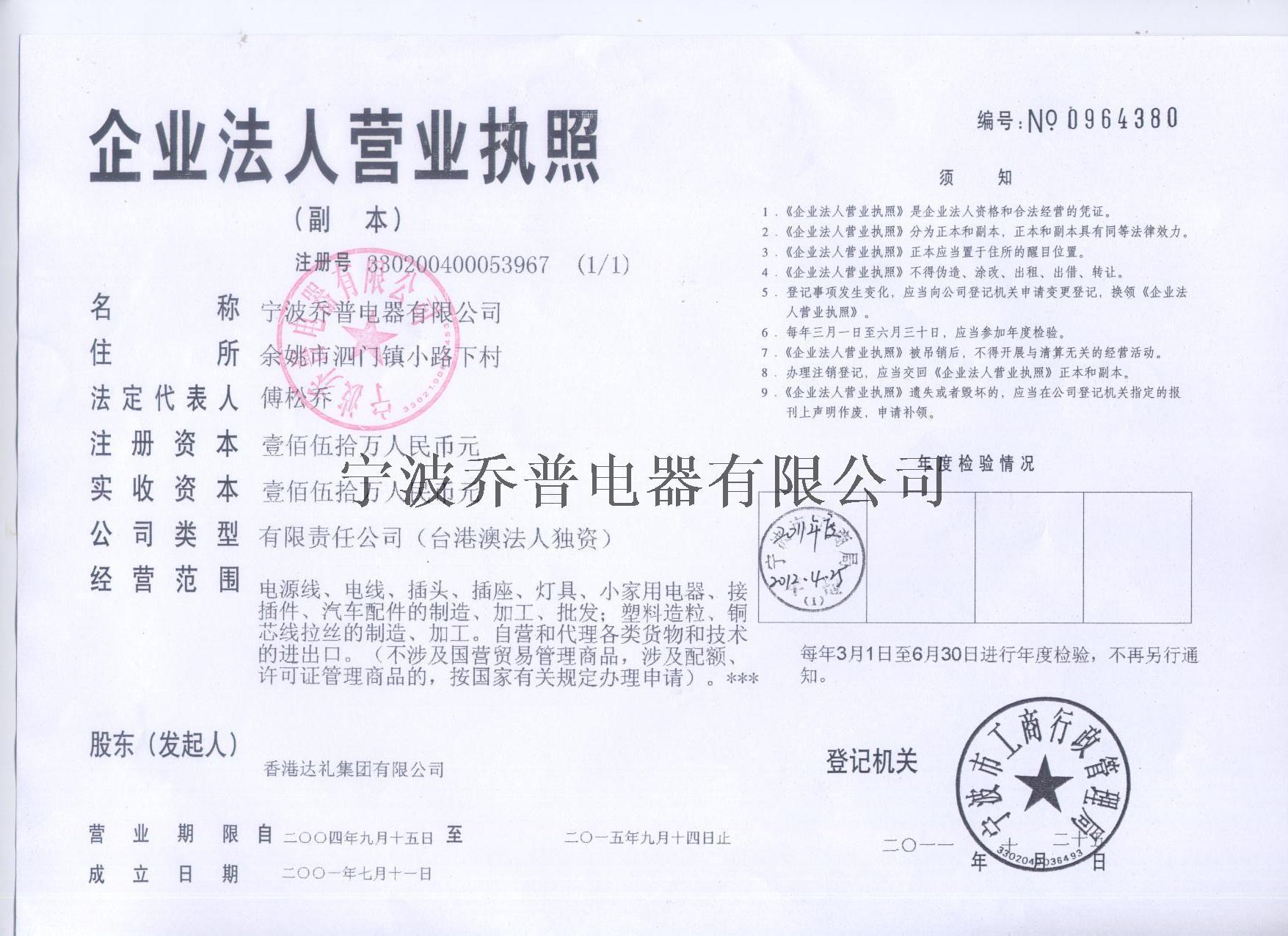年审营业执照 宁波乔普电器有限公司营业执照