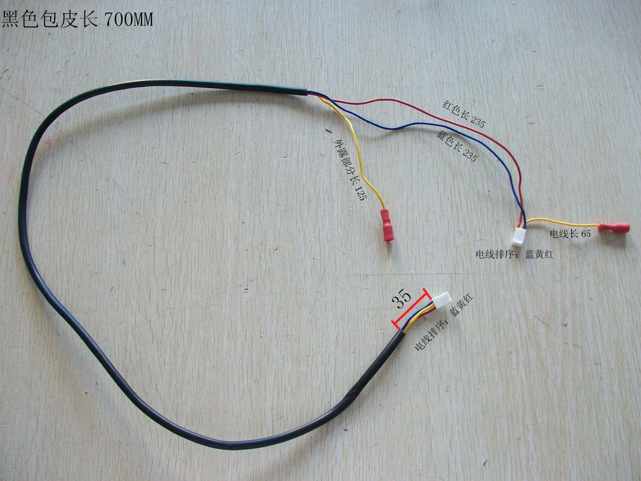 厂家直销三芯连接线